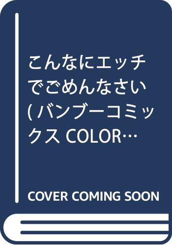 乳惑ポロリズム (バンブーコミックス COLORFUL SELECT)