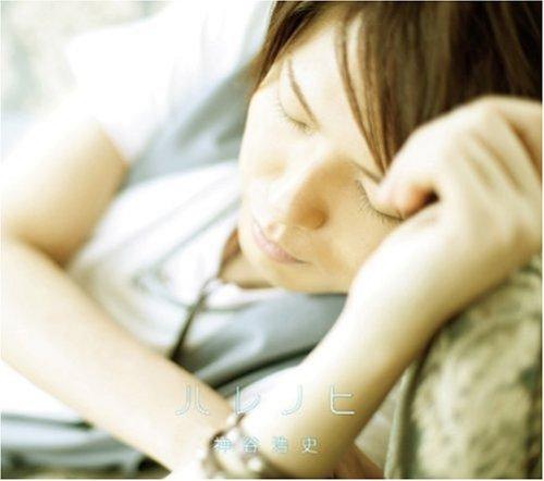 ハレノヒ(豪華盤)(DVD付)