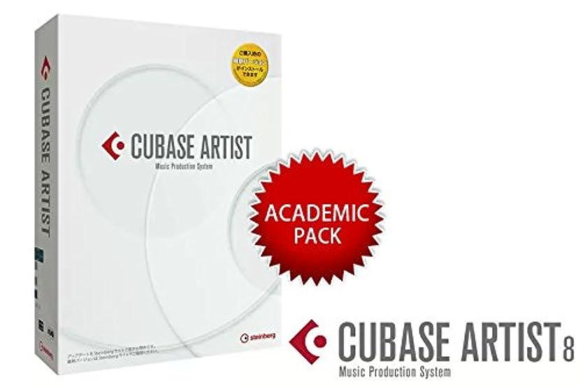アナリストハード硬いsteinberg Cubase Artist 8 アカデミック版 DTMソフト (スタインバーグ) 国内正規品