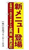 【新メニュー登場】のぼり旗 (日本ブイシーエス)NSV-0114
