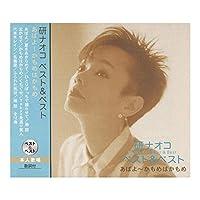 CD 研ナオコ ベスト&ベスト PBB-37 【人気 おすすめ 通販パーク】