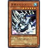 【遊戯王カード】 氷帝メビウス 【スーパー】 EE3-JP022-SR
