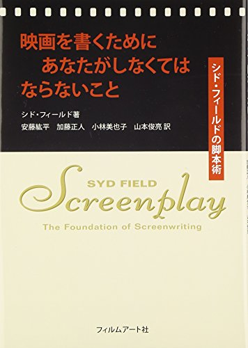 映画を書くためにあなたがしなくてはならないこと シド・フィールドの脚本術の詳細を見る