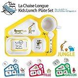 La Chaise Longue(ラシェーズロング) キッズランチプレートセット フランスで大人気雑貨ブランド キュートなBOX入り プレゼントにも最適