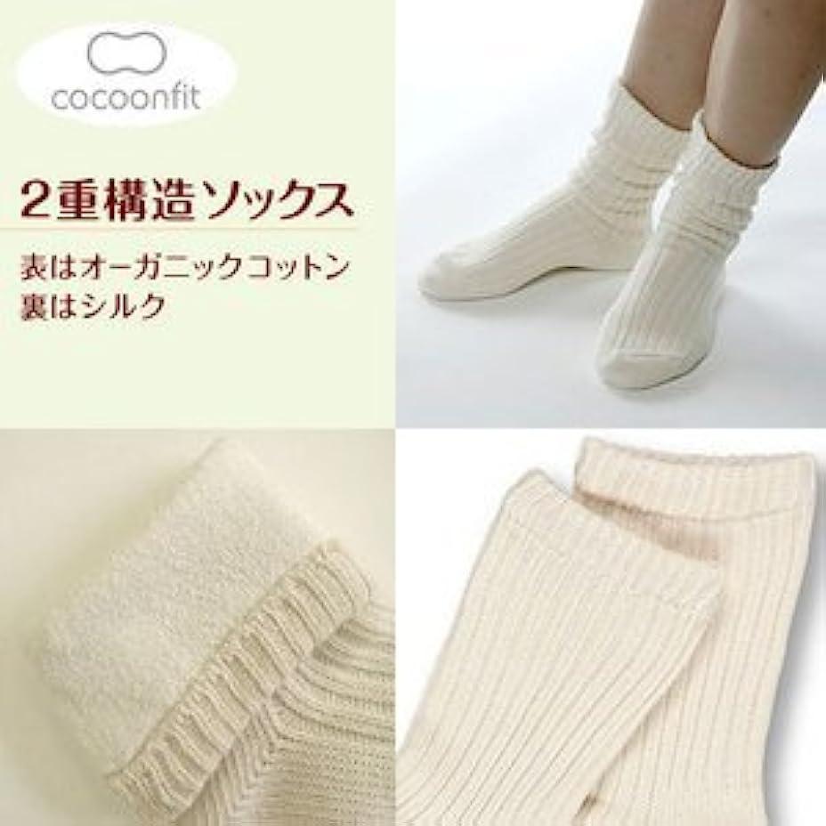砂の浅いポジティブシルク 2重編みソックス (冷え取り靴下、冷えとり 靴下 シルク、重ね、二重)