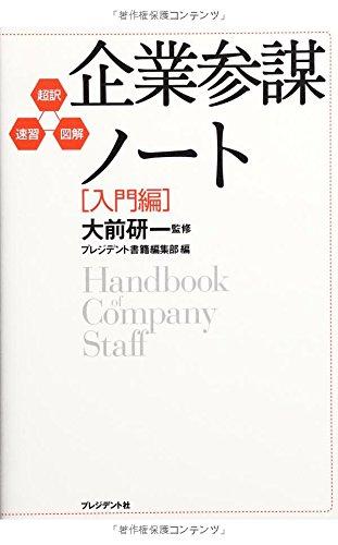超訳・速習・図解 企業参謀ノート[入門編]