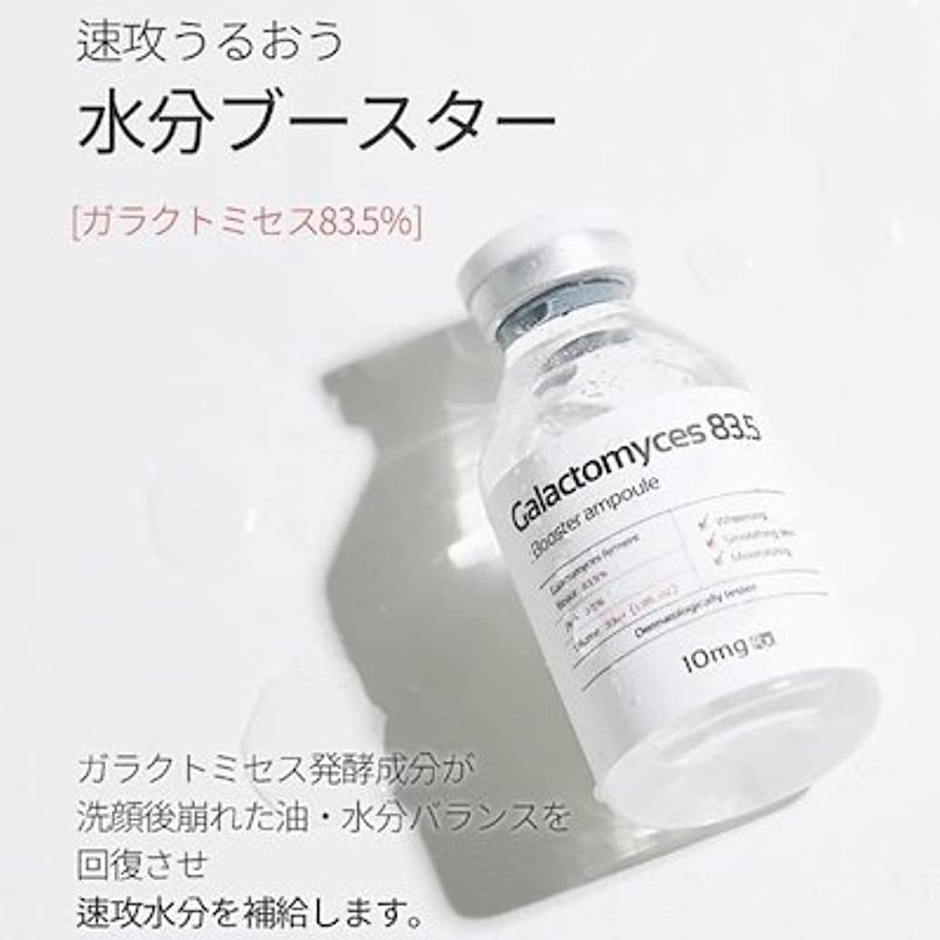 [10mgRx]/韓国コスメ/★Galactomyces83.5% PHA 3.5%★/ガスラクトエッセンス/酵母発酵ろ過水発酵ろ過水/皮膚の色の管理/にきび ブースターアンプル33ml [並行輸入品]
