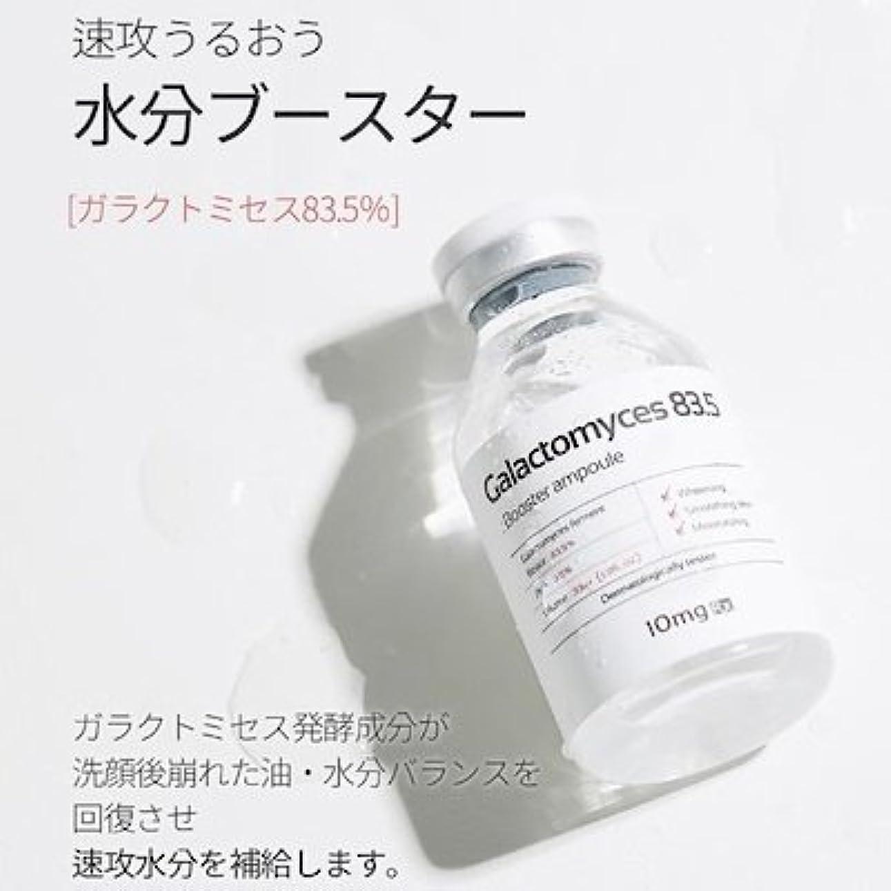 一方、立場消す[10mgRx]/韓国コスメ/★Galactomyces83.5% PHA 3.5%★/ガスラクトエッセンス/酵母発酵ろ過水発酵ろ過水/皮膚の色の管理/にきび ブースターアンプル33ml [並行輸入品]