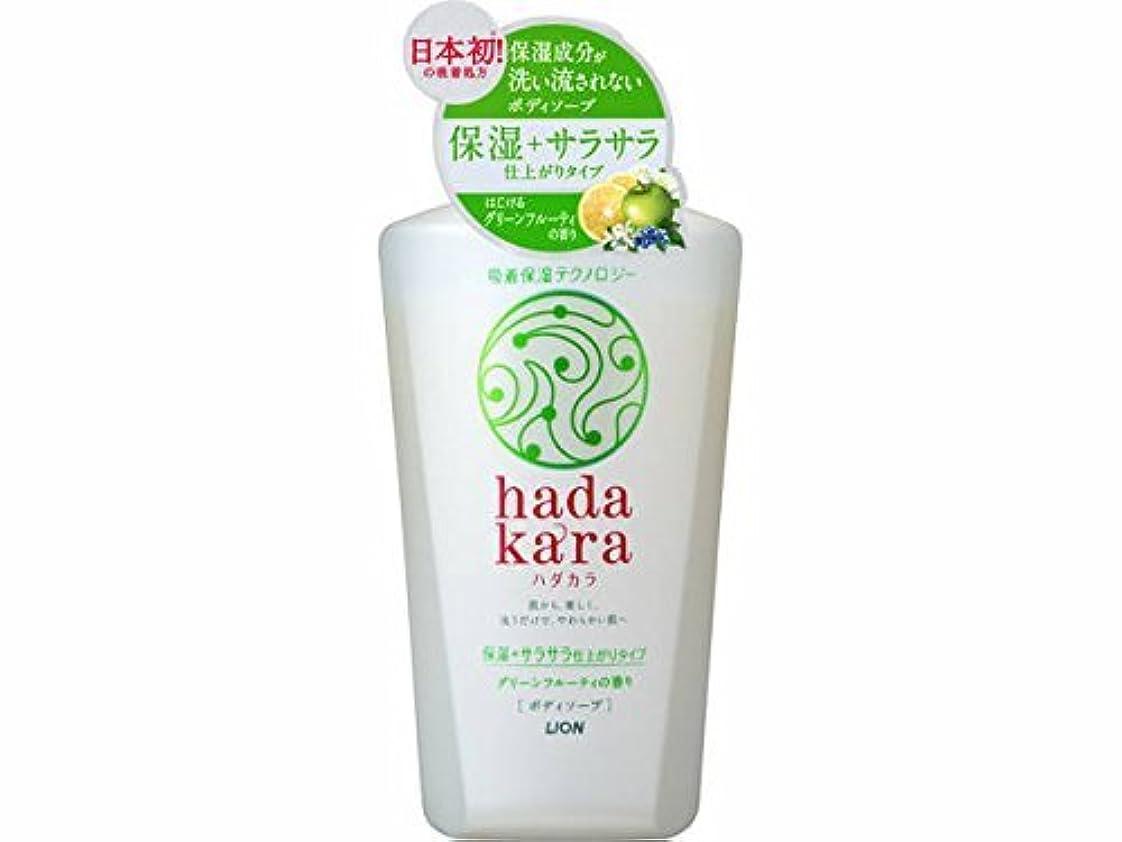 留め金不快ヒュームライオン hadakara(ハダカラ)ボディソープ 保湿+サラサラ仕上がりタイプ グリーンフルーティの香り 本体