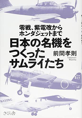 日本の名機をつくったサムライたち 零戦、紫電改からホンダジェットまでの詳細を見る