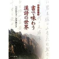 書で味わう漢詩の世界―絶句名作選