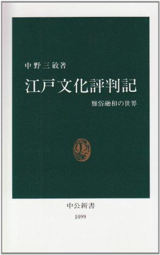 江戸文化評判記―雅俗融和の世界 (中公新書)の詳細を見る