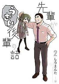 先輩がうざい後輩の話: 2 (comic POOL)