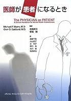 医師が患者になるとき