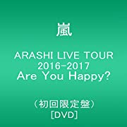 ARASHI LIVE TOUR 2016-2017 Are You Happy?(初回限定盤) [DVD]