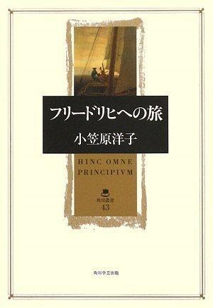 フリードリヒへの旅 (角川叢書)の詳細を見る