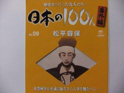 週刊 日本の100人(No.009) 番外編 松平容保 (2008/03/11号)