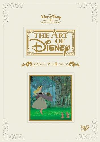 ディズニー アート展のすべて DVD