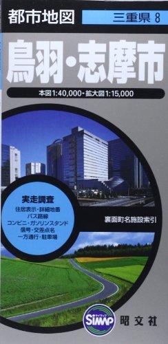 都市地図 三重県 鳥羽・志摩市 (地図 | マップル)