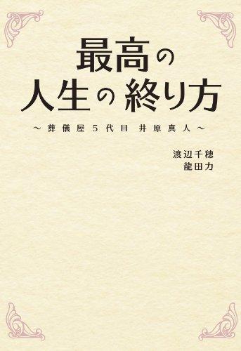 最高の人生の終り方 葬儀屋5代目井原真人 (リンダブックス)