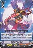 カードファイト!! ヴァンガード/V-BT03/064 忍獣 コクシガラス C