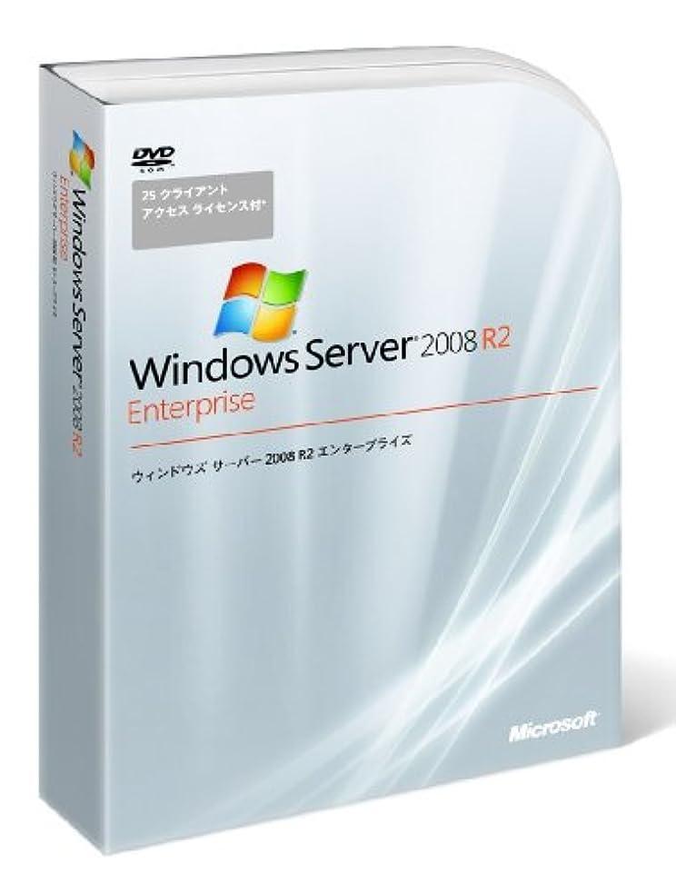 カストディアン経営者レディMicrosoft Windows Server 2008 R2 Enterprise (25 クライアント アクセス ライセンス付) SP1