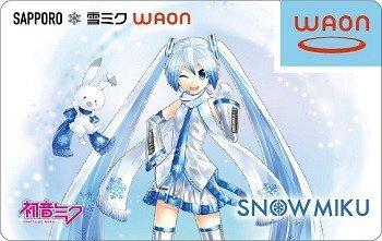 地域限定WAONカード SAPPORO 雪ミク WAON