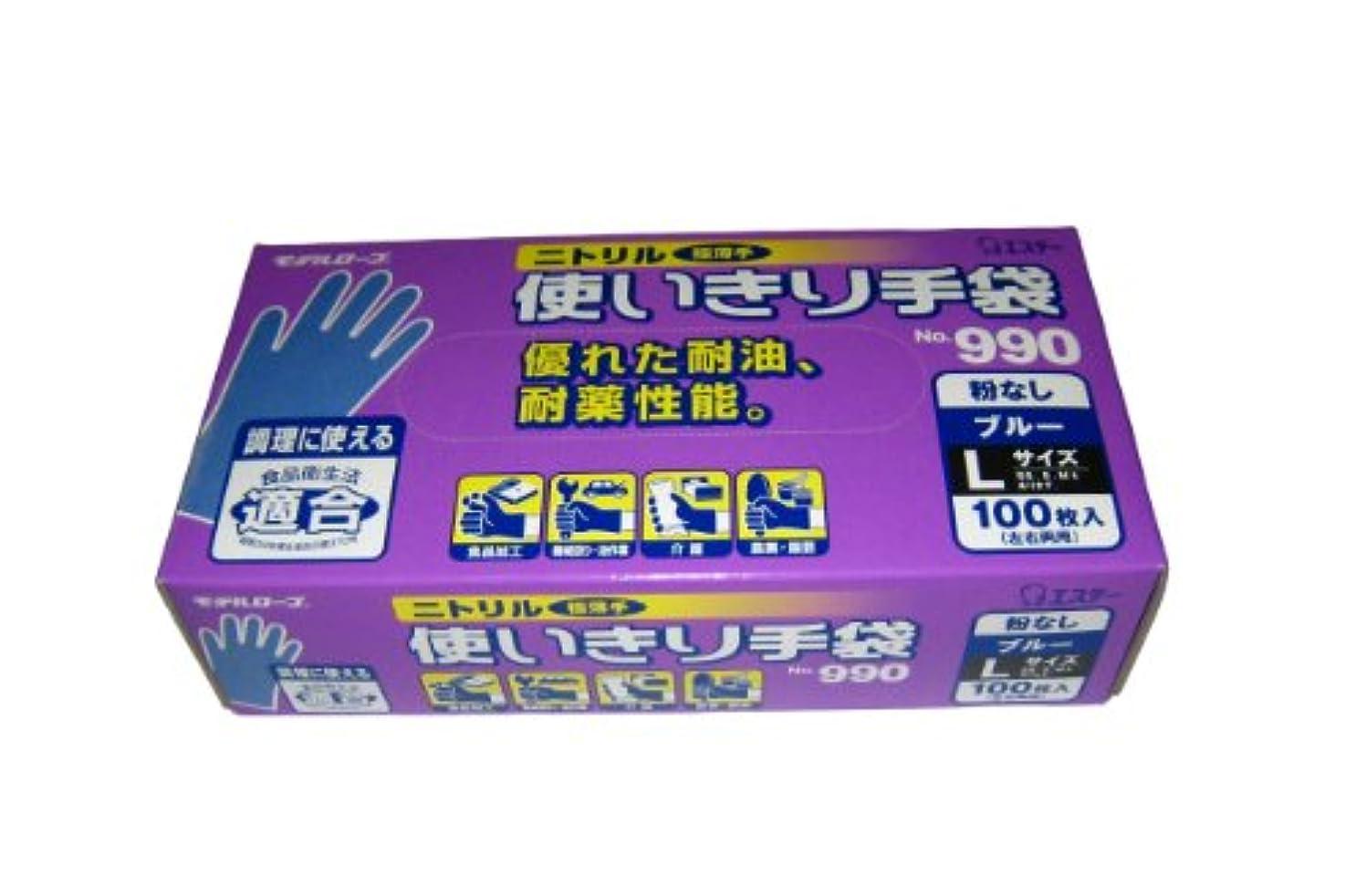新聞弱点有毒エステー ニトリル手袋 粉なし(100枚入)L ブルー No.990