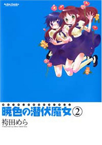 暁色の潜伏魔女 2 (アクションコミックス)