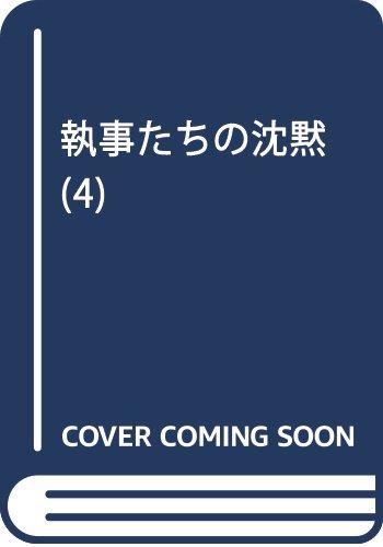 執事たちの沈黙(4): フラワーコミックス
