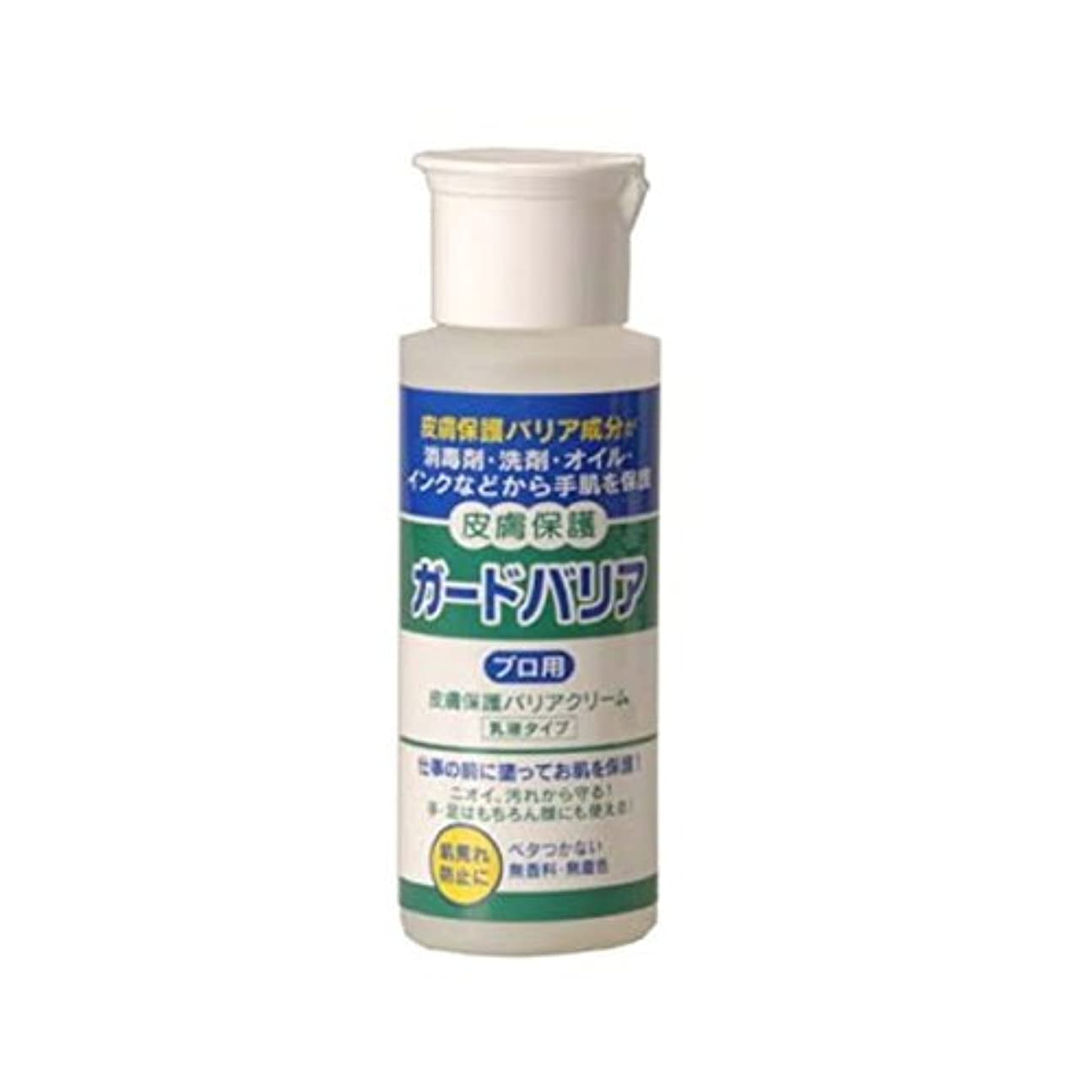 病的障害者荷物ガードバリア【皮膚保護バリアクリーム】プロ用?お試し用小瓶50ml