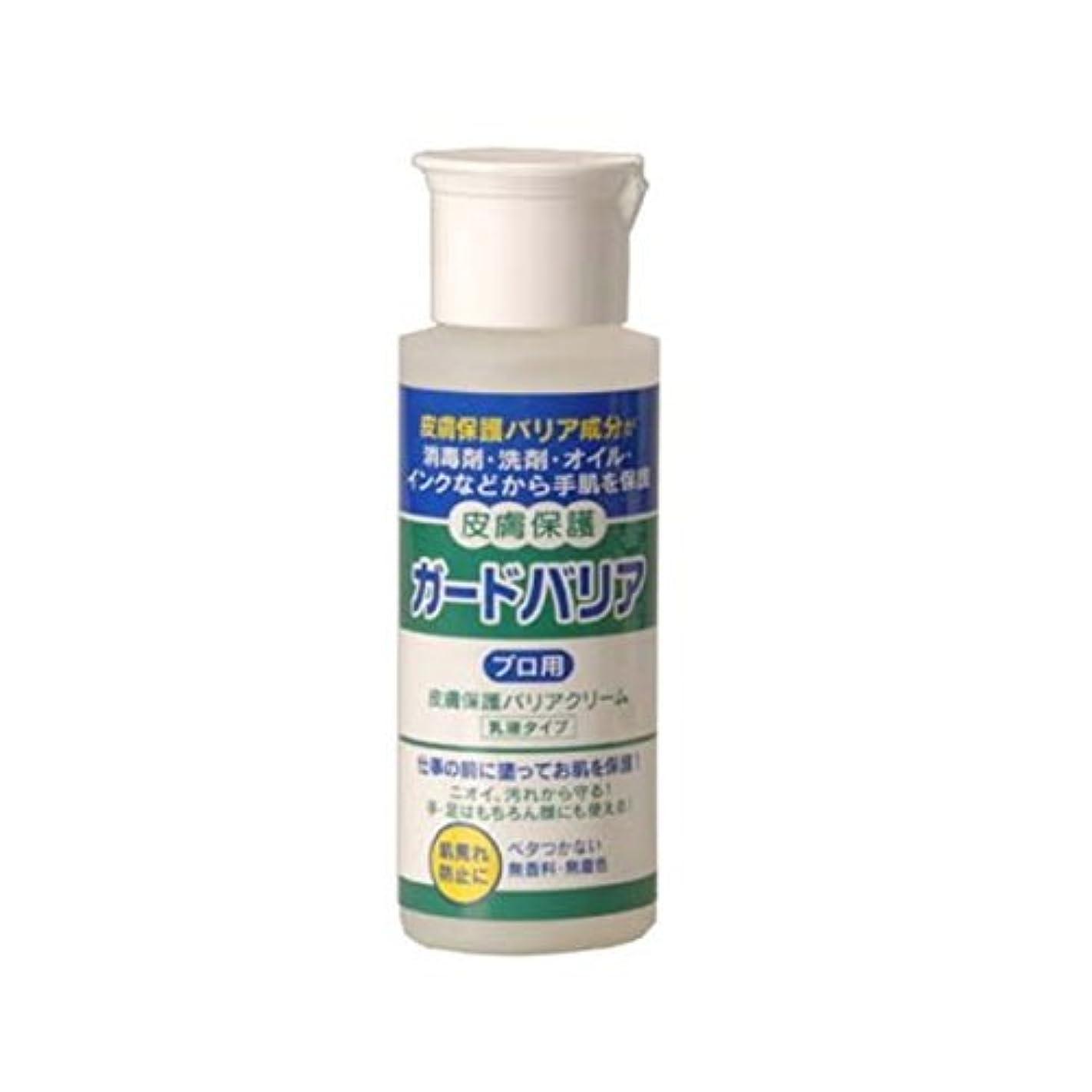 チャンバー激しいオプショナルガードバリア【皮膚保護バリアクリーム】プロ用?お試し用小瓶50ml