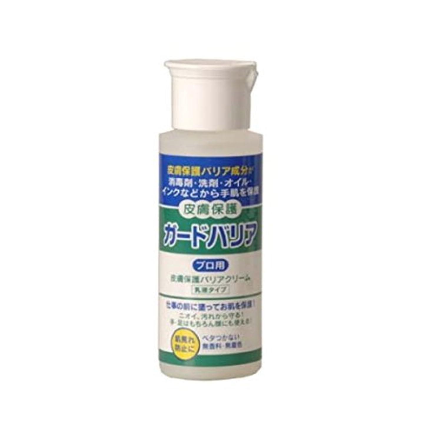 首尾一貫したクスコ縞模様のガードバリア【皮膚保護バリアクリーム】プロ用?お試し用小瓶50ml