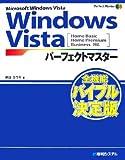 WindowsVistaパーフェクトマスター (Perfect Master)