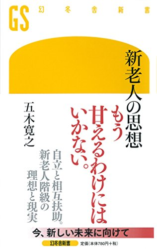 新老人の思想 (幻冬舎新書)