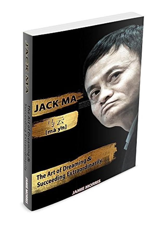 オーク読書制裁Jack Ma: The Art Of Dreaming And Succeeding Extraordinary (English Edition)