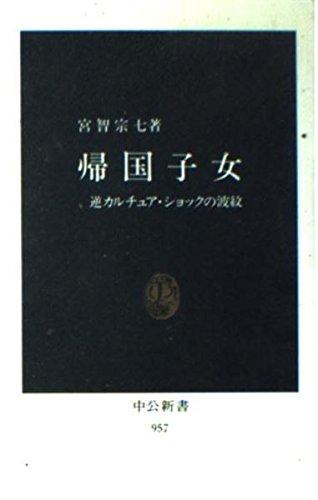 帰国子女―逆カルチュア・ショックの波紋 (中公新書)の詳細を見る