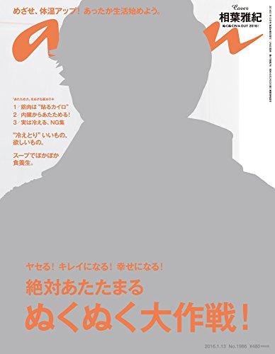 anan (アンアン) 2016/01/13号[雑誌]の詳細を見る