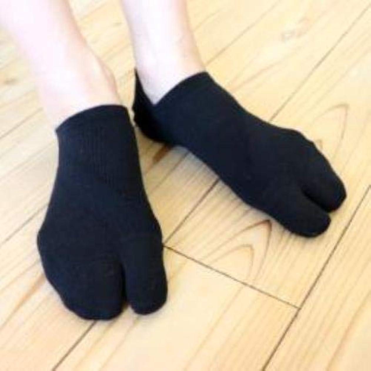 夜明けにタバコルームさとう式 フレクサーソックス スニーカータイプ 黒 (L) 足袋型