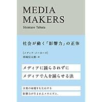 MEDIA MAKERS―社会が動く「影響力」の正体 宣伝会議