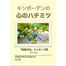 キンポーデンの心のハチミツ: 「福音の光」巻頭メッセージ集(1) (Piyo ePub Books)