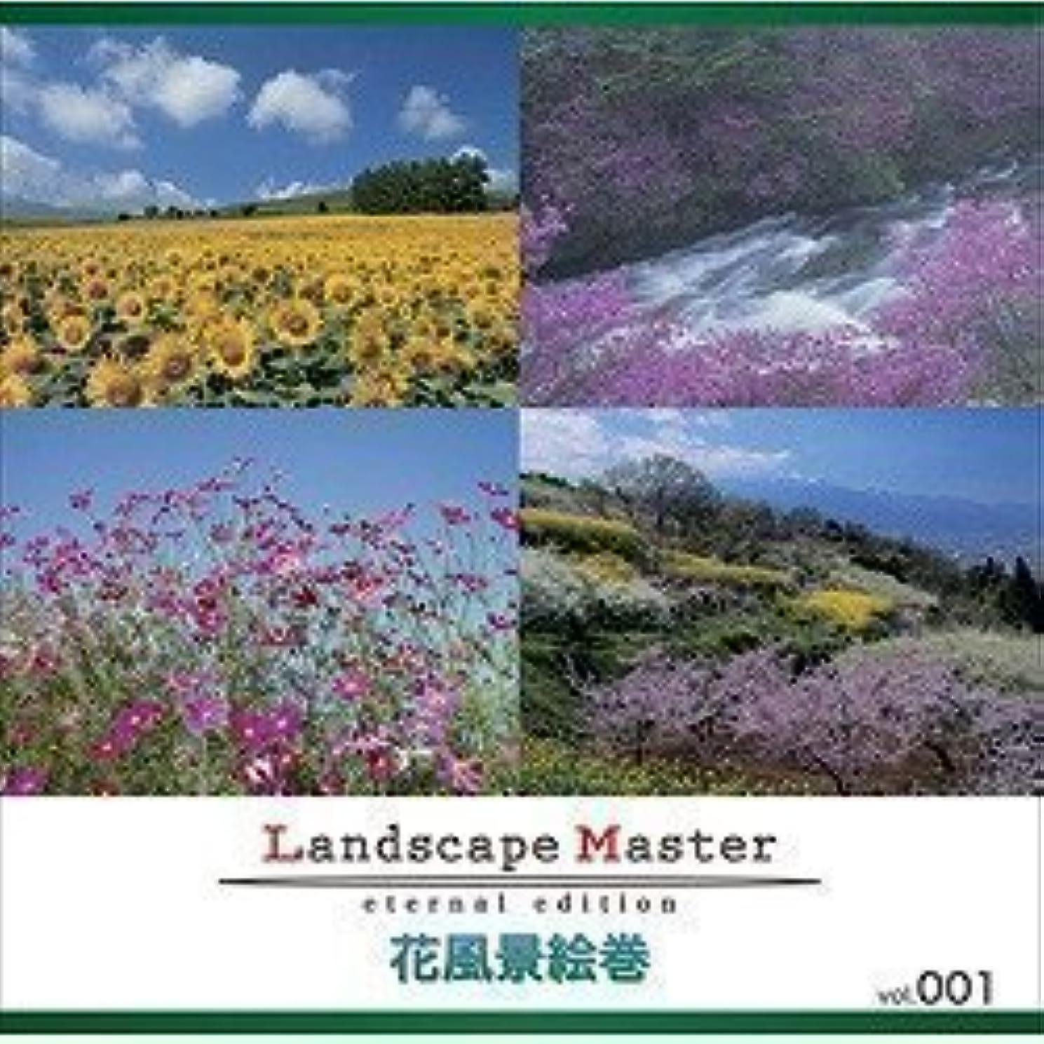 補助食事貨物Landscape Master vol.001 花風景絵巻