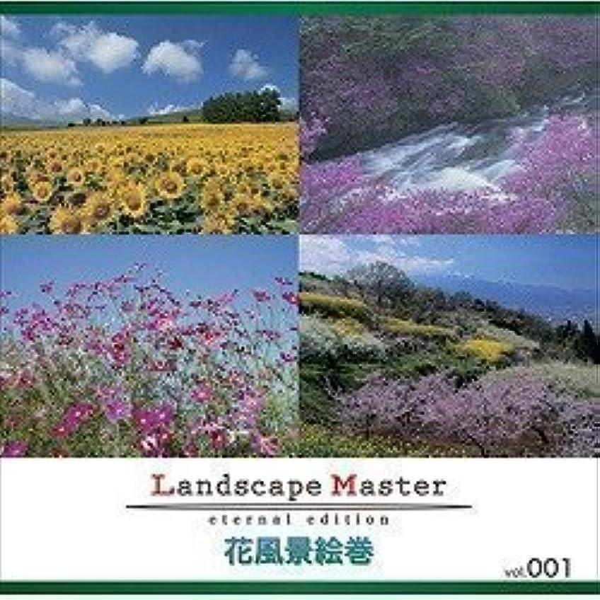 日曜日のヒープ南方のLandscape Master vol.001 花風景絵巻