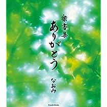 【Amazon.co.jp 限定】楽書集ありがとう