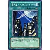 遊戯王カード 摩天楼 -スカイスクレイパー- CRV-JP048SR