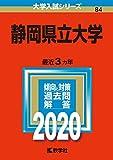 静岡県立大学 (2020年版大学入試シリーズ)