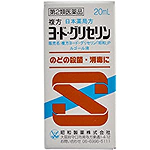 【第2類医薬品】ルゴール液 20mL