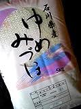 石川県産 ゆめみづほ 5kg