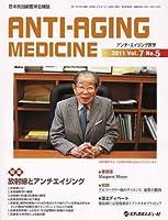アンチ・エイジング医学 2011年10月号(Vol.7 No.5) 特集:放射線とアンチエイジング