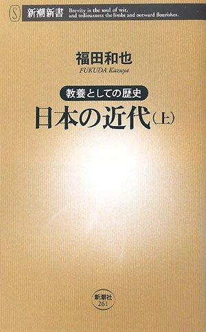 教養としての歴史 日本の近代〈上〉 (新潮新書)の詳細を見る